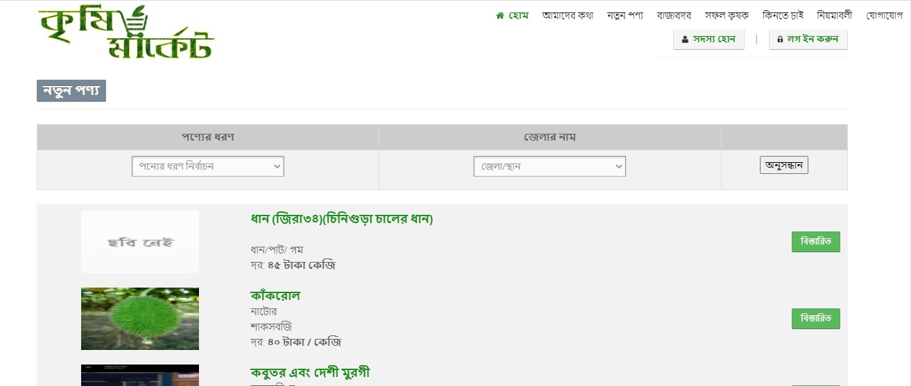 Will Build You A Krishi Ads Posting Website