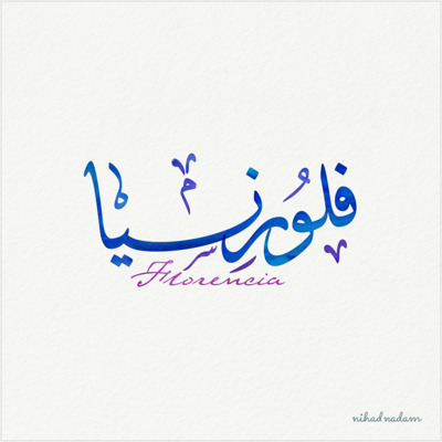 Design Your Name Or A Quote You Love In Arabic Calligraphy