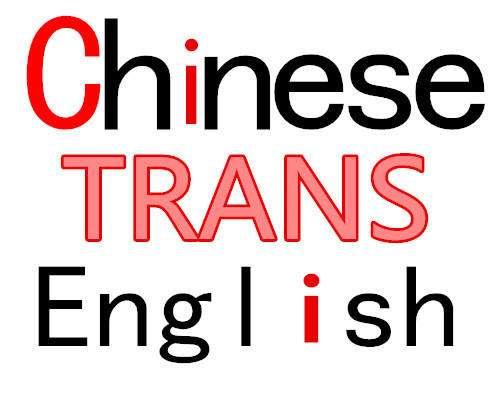 High standard English-Chinese translation