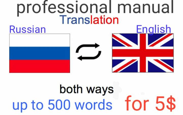 Russian to English translation