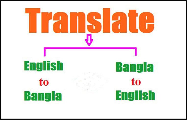 I will make an interpretation of Bengali to English or English to Bengali
