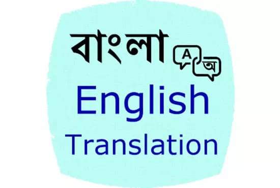 I will translate bengali to english and english to bengali.