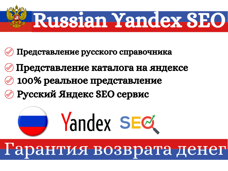 I will provide 10 Russian web directory submission on Yandex
