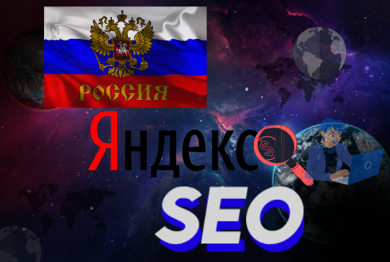 I will do all kinds of Russian yandex SEO services.