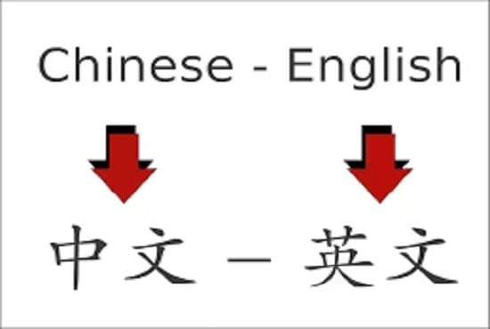 I will provide chinese and english translation in 24 hours