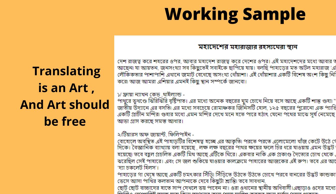 I will sharply translate English to Bengali