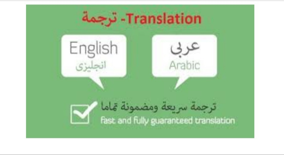 I will translate English to Arabic and Arabic to english in less a day
