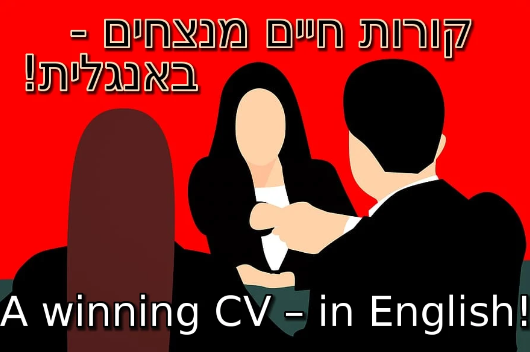 I will translate your hebrew CV or resume or any document to perfect professional english