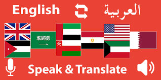 """VOICE ORDER """" FRENCH \ ARABIC \ ENGLISH """" with the accent"""