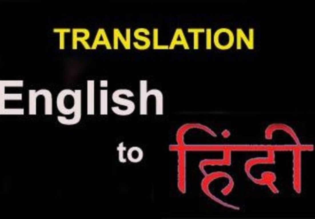 I will translate 100 words from english to hindi, No machine