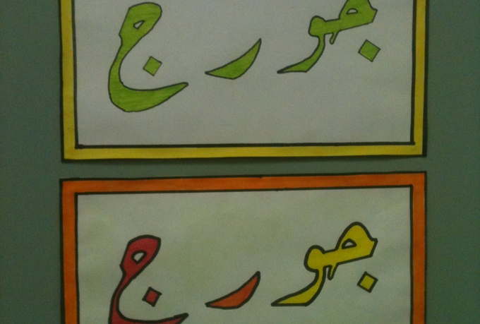 I will neatly draw and colour your name in an Arabic font