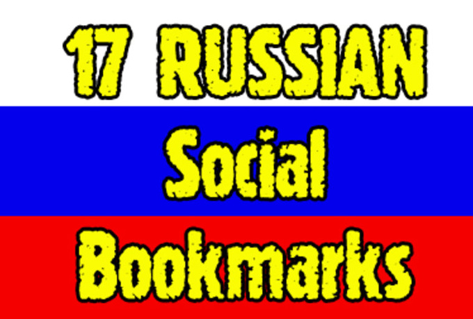 submit manually top 17 RUSSIAN social bookmarks like Memori,  BobrDobr,  MoeMesto,  100zakladok and etc