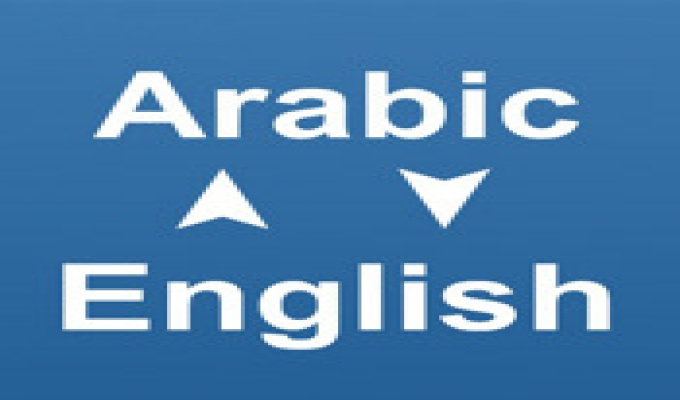 Translate your articles from English to Arabic and vice versa,  from french to english and arabic