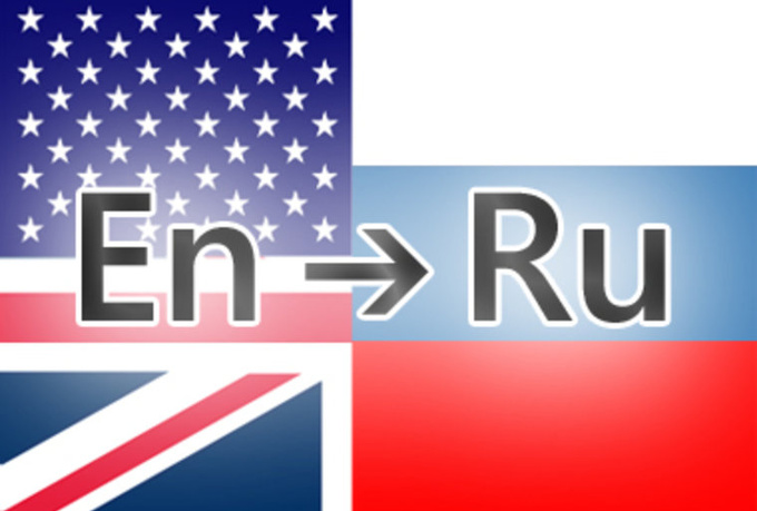 Translate English To Russian - фото 2