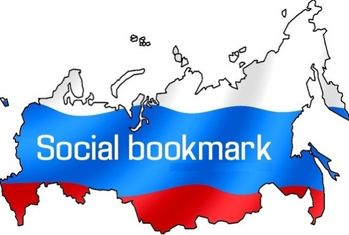 submit your website to 11 Russian Social bookmarking sites