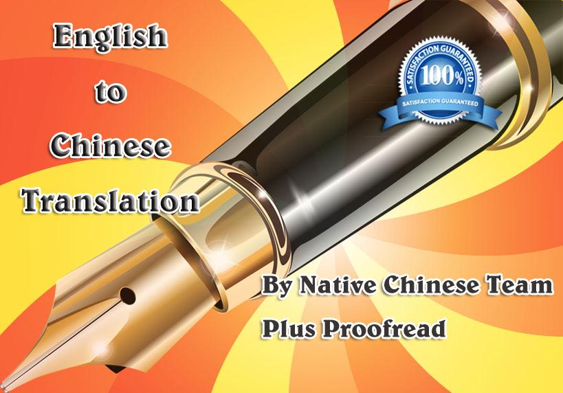 MANUALLY translate English into Mandarin Chinese OR add