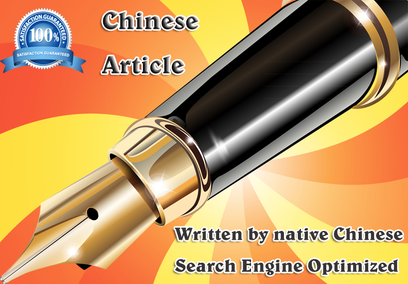 write an original High Quality Chinese SEO article