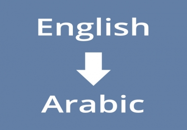Translate English to Arabic and Arabic to English up to ...