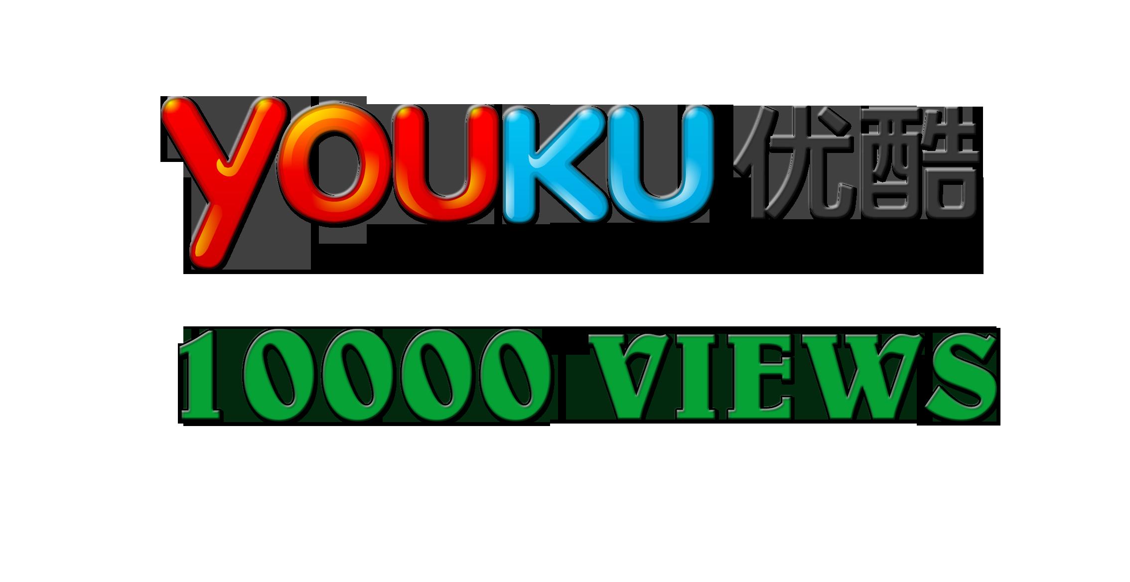 Add 500 Youku views