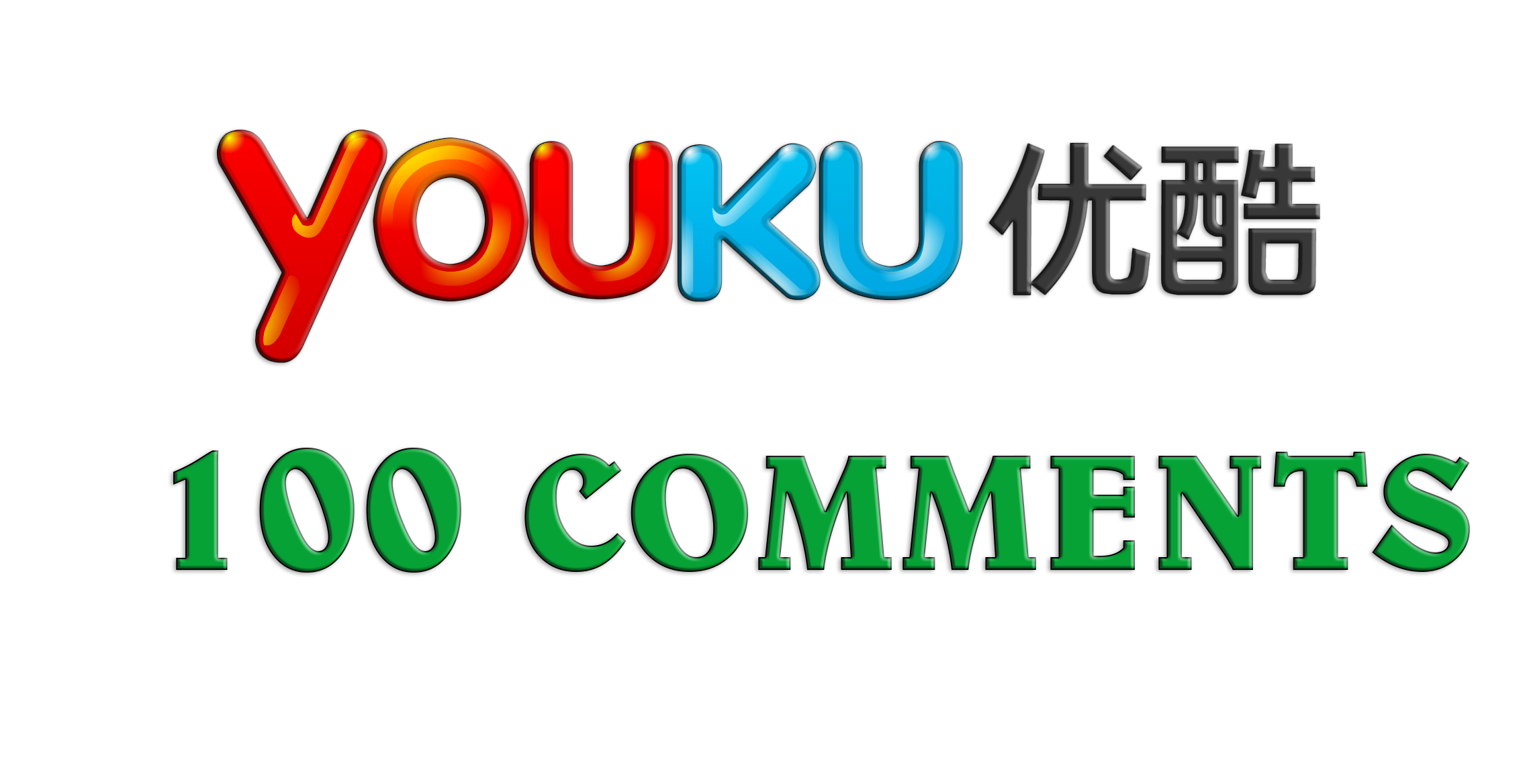 Add 100 Youku comments