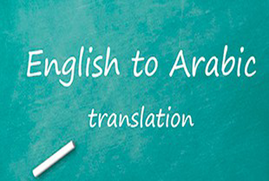 I will translate from English to Arabic and vice versa up to 700 words