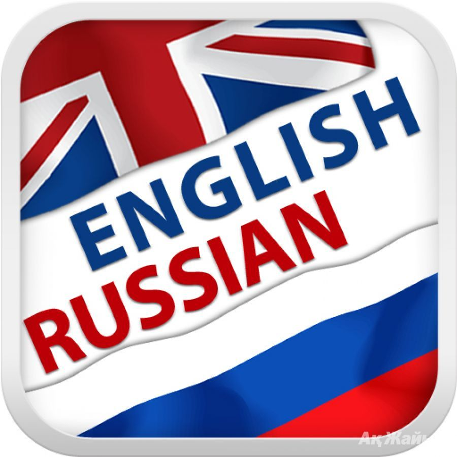 Use the translation from Petmich Russian to English and English to Russian