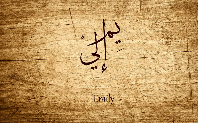 do 3 different names with Arabic Calligraphy