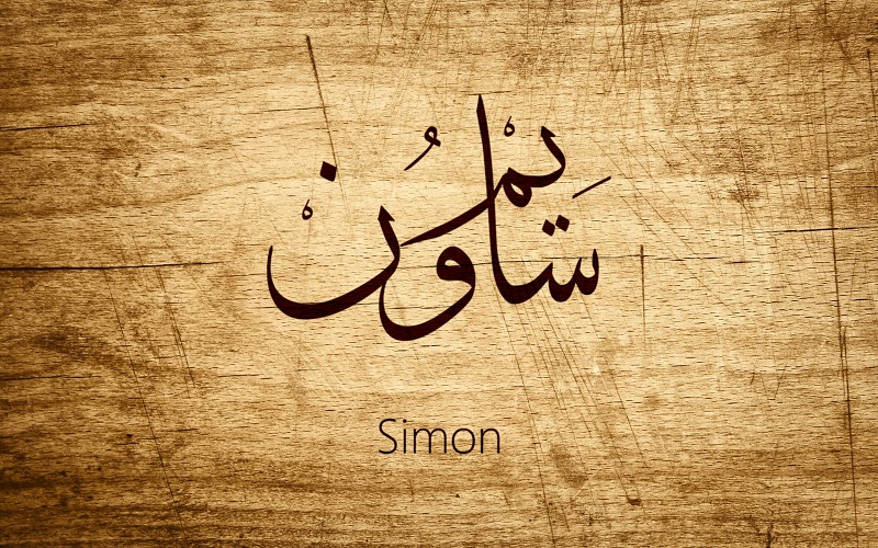 Do different names with arabic calligraphy for