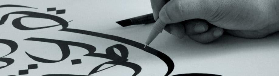 Arabic Malay Translation Service And Arabic Calligraphy