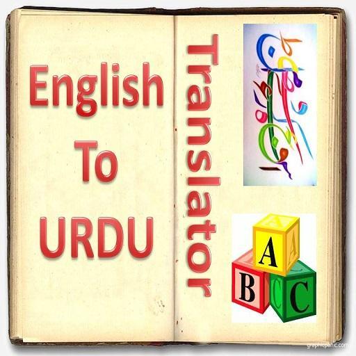 Translation From English to Urdu