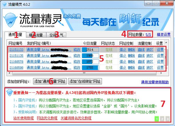 I will guide using Jingling Bot software