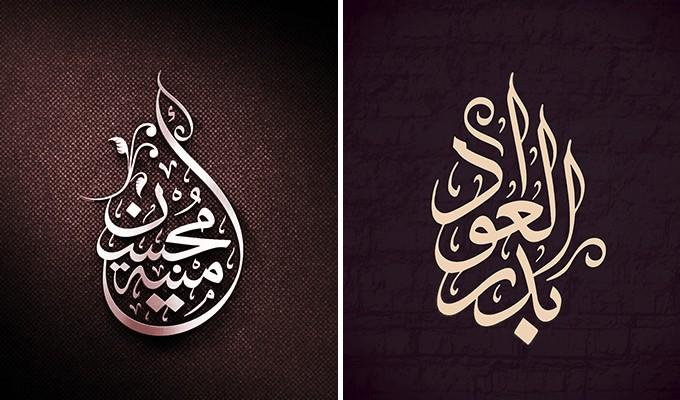 Writing calligraphy Arab manuscripts