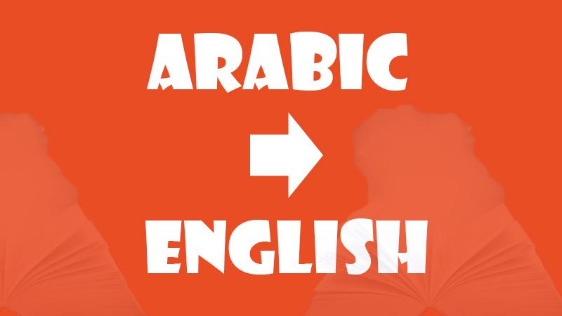 Images of Arabic Language Translator - #rock-cafe
