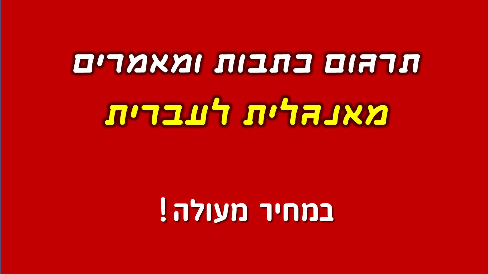 Translate articles from English to Hebrew