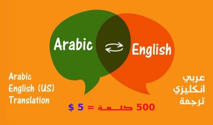Professionally Translate Arabic to English or the opposite