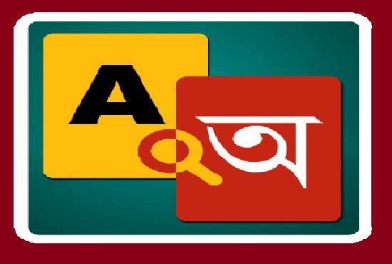 Translate Bengali to English vice-versa 100 words for 5
