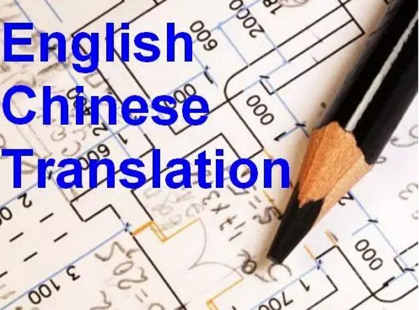 Manual Translation English to/from Chinese 500 words