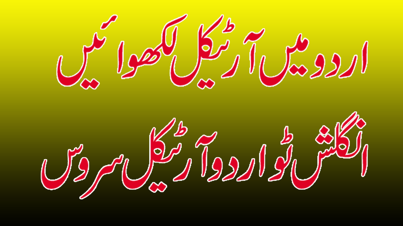 Write Urdu Article or Content on any Topic for $10