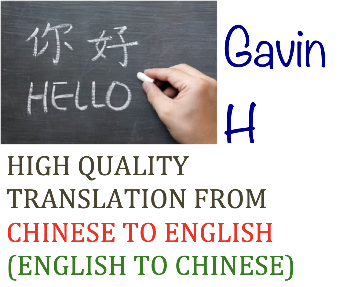 High Quality Translation from Chinese to English or English to Chinese in 24 Hours
