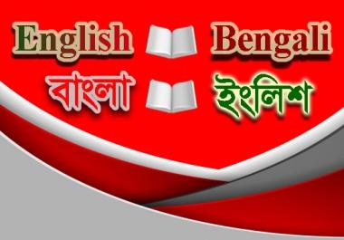 I will translate Bengali To English And English to Bengali