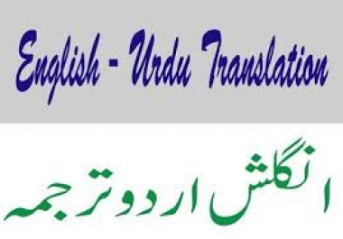 TRANSLATION FROM ENGLISH TO URDU OR VICE VERSA