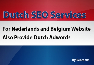 Increase your Dutch SERP Ranking