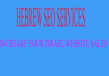 Hebrew Directory SEO Services