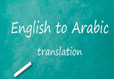 translation ( English / Arabic )