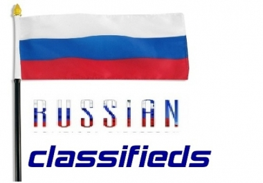 Post Your Advertise In 10 Russian classified sites