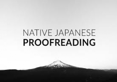 English to Japanese 8k translated words needed proofread budget is low
