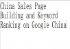 China Sales Page Building or China Sales Solution for $115