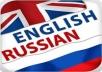 English to Russian/Ukrainian Translation
