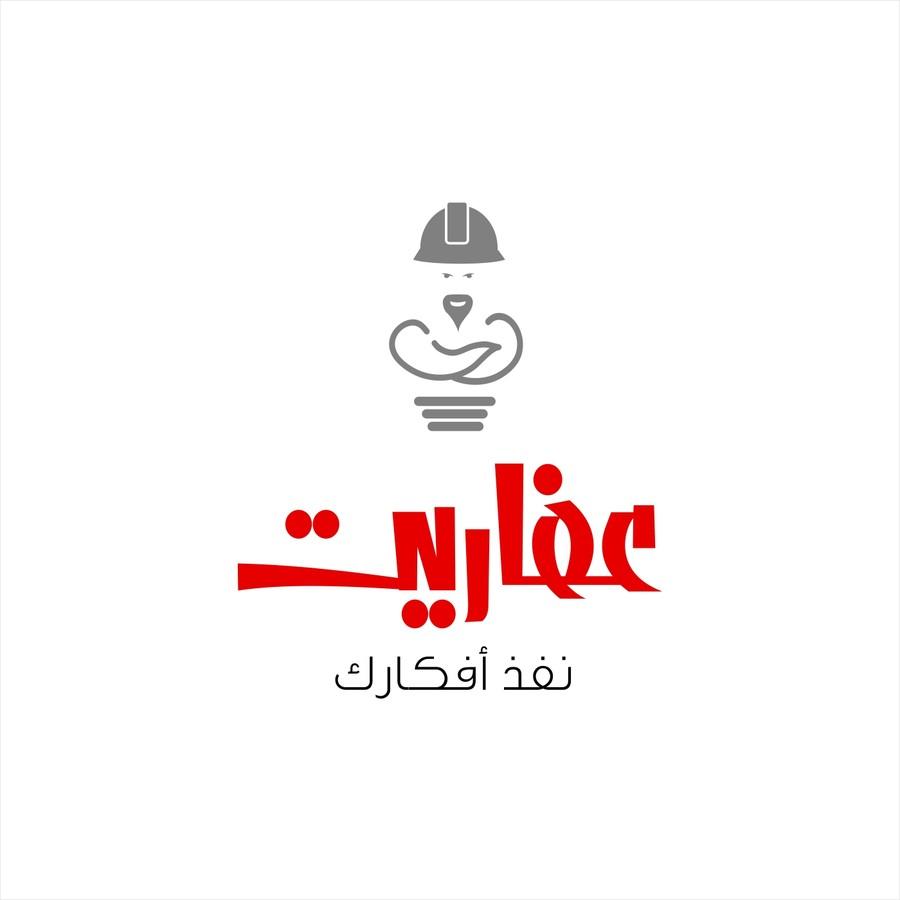 I want to design an Arabic logo